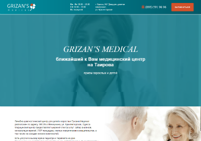 Кейс GRIZAN'S MEDICAL