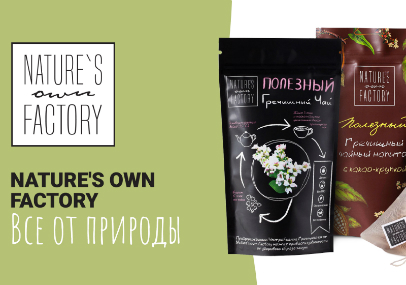 Презентация Nature's own factory