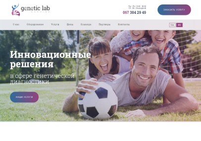 Кейс Genetic Lab Ukraine